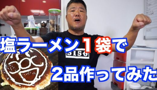 【必見】インスタントラーメン1袋で鉄板料理2品作ってみた!