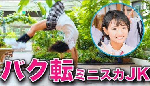 【ミニスカ制服】バク転でショート美少女JKが登場!男子メンバーが釘付け!
