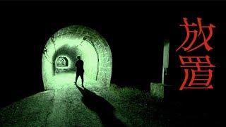 心霊スポットのトンネルに先輩を置いていく【ドッキリ】