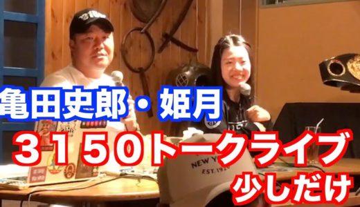 5月6日【3150トークライブ】での様子!