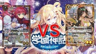 【バトスピ】詩姫デッキ対決【対戦動画】