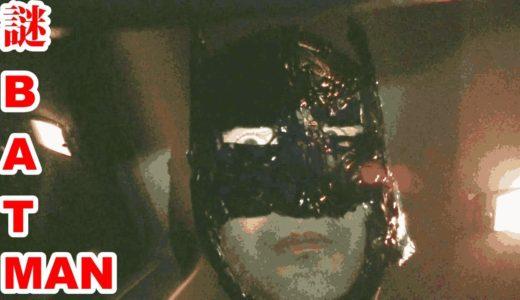 【謎のバットマン】メイキングオブゴジラ2017の予告編【田中安全プロレス大放送!】