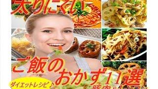 痩せる食事、簡単ダイエットレシピ、痩せるおかず11選「豚肉&レンコン編」🎵
