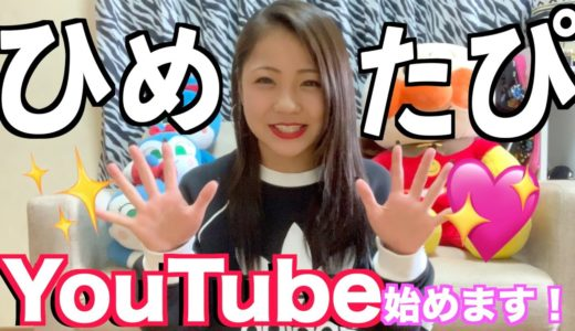 【自己紹介】ひめたぴがYouTubeを始めました!!