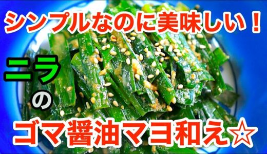 【時短レシピ】「もう1品!」を叶えます!「ニラのマヨ醤油ゴマ和え」【低糖質】diabetes low carbohydrate Leek recipe