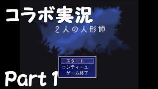 【コラボ実況】2人の人形師 Part1【おかず屋×みと】