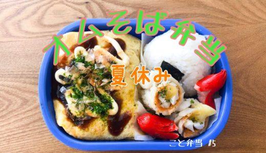 【お弁当作り】夏休みのオムそば弁当作りながら子どもと日常会話