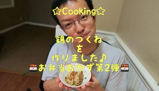 ☆Cooking☆鶏のつくねを作りました♪お弁当おかず第2弾