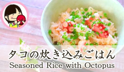 Seasoned Rice with Octopus [料理動画] タコの炊き込みご飯の作り方レシピ