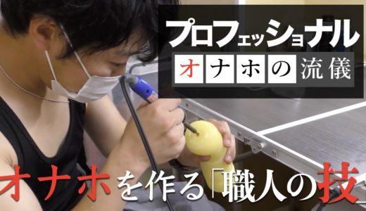 【大人のおもちゃ】オナホ工場を見学!職人の制作現場に突撃!sexy toy cup made by japanese factory