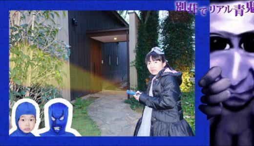 ★別荘でリアル青鬼!「おうくんとパパを救出せよ~」★Real Escape Game★