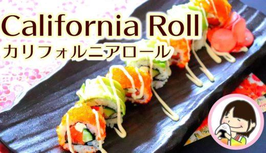 カリフォルニアロール-巻き寿司・裏巻き寿司の巻き方と作り方 - 料理動画