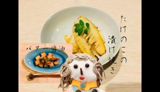 たけのこ使って二品作る!!!『バター醤油焼き』と『味噌の漬け込み焼き』【レシピ】