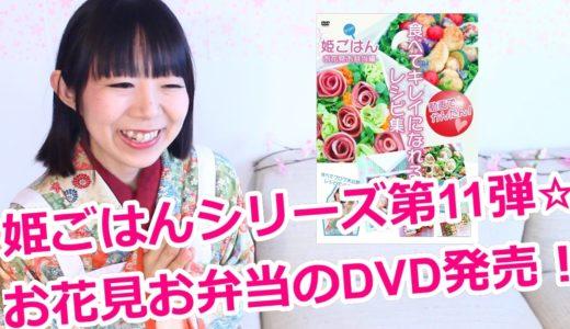 【DVD発売】お花見お弁当レシピのDVDが発売になります!|姫ごはん