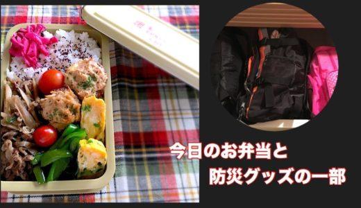 最後に防災グッズ紹介【毎日お弁当作り】☆おかず☆しいたけのツナマヨ詰め121日目