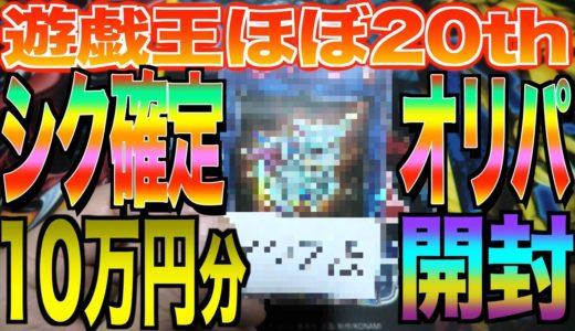 【遊戯王】1口1万円分のオリパ10万円分開封【シク確定】