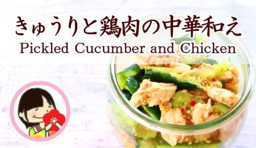【作り置き/きゅうりの大量消費】きゅうりと鶏肉の中華和えの作り方 レシピ 料理動画 - Pickled Cucumber and Chicken Recipe