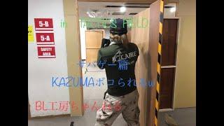BL工房ちゃんねる 初サバゲー実況!in福岡TacticsFieldタクティクスフィールド