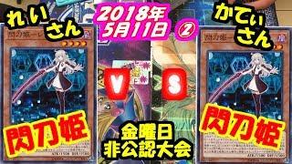 【遊戯王大会】環境トップデッキのぶつかり合い!【閃刀姫vs閃刀姫】