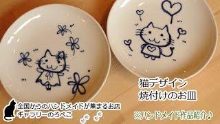 うさぎ姫さん(長崎県)/焼付けの猫皿|ギャラリーのろぺこ