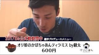 レシピコンテストグランプリメニュー「オリ姫のかぼちゃあんティラミス by駿太」