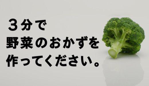 「かけてチン♪温菜おかず」 バーニャカウダ味 クイズ篇 6秒(つづく)