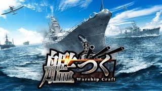 【新作ゲーム】 艦つく - Warship Craft  おすすめ携帯スマホゲームアプリ free App game リセマラ不要 VLOG