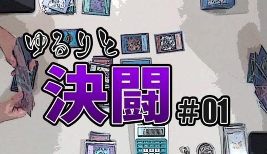 【遊戯王】やくちゃん「考ガエル…カエル新規かな?」【対戦動画】