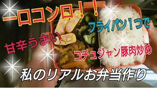 【料理】たまには辛いおかずのお弁当食べたくなる!
