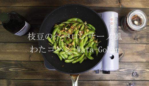 超時短 ペペロンチーノ風作り方 #酒の肴 #にんにく #枝豆
