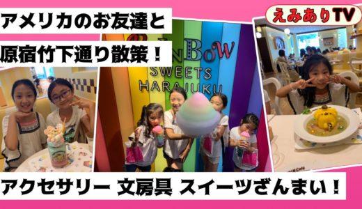 【アメリカンキッズ】アメリカの友達と一緒に日本の原宿で何するの?☆ EmiAly is in HARAJUKU! What do they buy & eat at Takeshita Street?