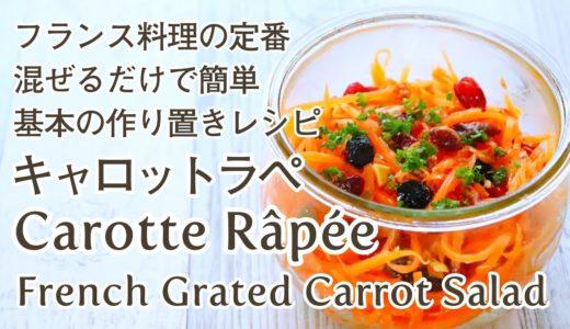 【料理動画】作り置きサラダ - にんじん1本で作るキャロットラペの作り方レシピ French Grated Carrot Salad Carotte Râpée