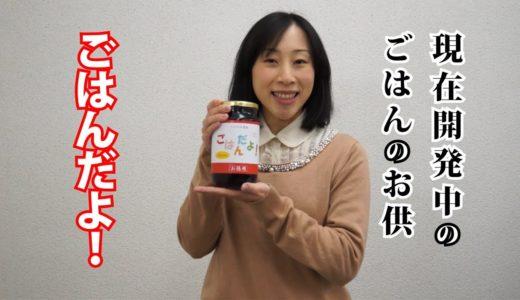 新潟県産のコシヒカリでご飯のおかずを試食してもらったらおもしろいことになった。