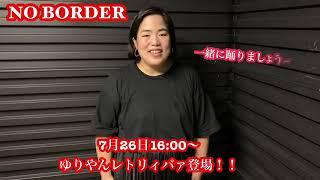 ゆりやんレトリィバァのリアルダンスfromNO BORDER!!