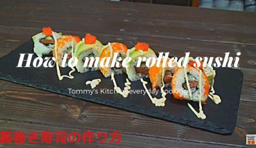 【カリフォルニアロールレシピ】 超簡単!一口裏巻きロール寿司の作り方〖巻き寿司〗How to make rolled sushi