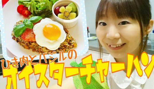 【簡単料理】ひき肉とバジルのオイスターチャーハンのレシピ作り方|姫ごはん