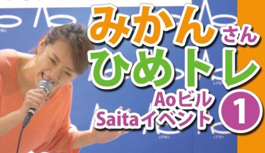 みかんさんAoビルSaitaひめトレトークショー・1