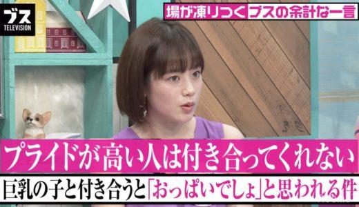 """【今夜9時】筧美和子は巨乳のせいで付き合えない!? おぎやはぎが語る""""オトコあるある""""にまさかの共感… おぎやはぎの「ブス」テレビ#123 毎週月曜よる9時アベマTVで放送中"""