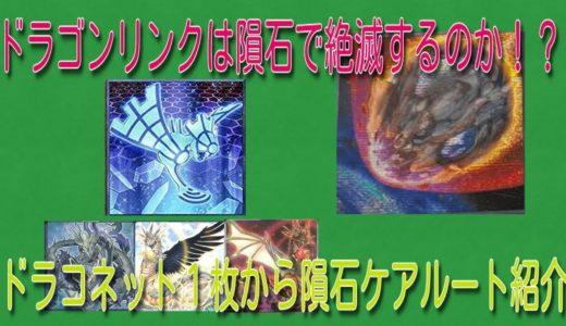 【遊戯王】ドラゴンリンクは隕石で絶滅するのか? ドラコネット1枚から隕石ケアで先行5ハンデスアビス