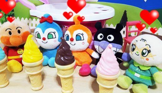 アンパンマン アニメ おもちゃ ソフトクリームの中から何がでるかな? キャラクターたちがいっぱい!サプライズアイス