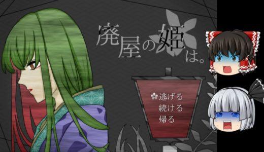 【廃屋の姫は。】とある女の不思議な物語【ホラーゲーム】【ゆっくり実況】