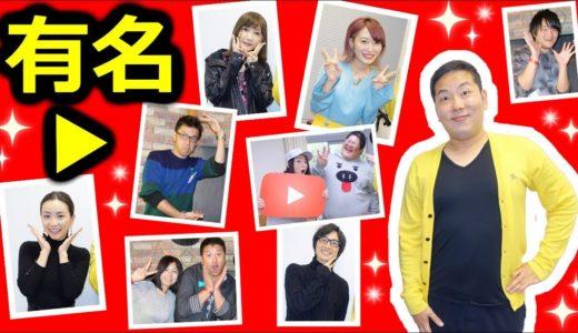 ★ミッション!有名YouTuberさんと写真を撮れ!★YouTube Space Tokyo Renewal Party★