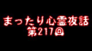 【怪談ラジオ】まったり心霊夜話【第217回】