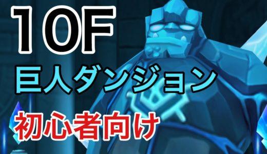 【サマナーズウォー】巨人ダンジョン10階攻略:初心者向け耐久パーティについて