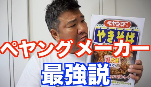 【検証】焼ぺヤングメーカーで食べるとさらに美味しくなる!?