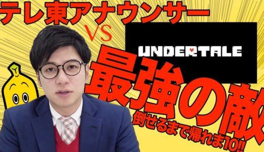 【UNDERTALE】テレ東アナウンサーvs最強隠しボス、倒すまで帰れません【テレ東ゲーム団】