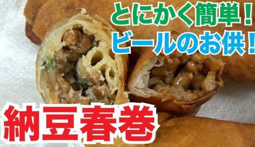 【簡単料理】給食で食べた納豆春巻を家で再現してみた!