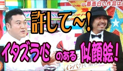【笑っていいとも!】 イタズラ心のある似顔絵コンテスト★花木マロン1