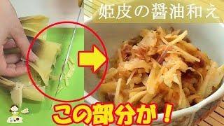 [レシピ動画] おまけのたけのこ料理【姫皮の醤油和え】捨てないで!柔らかくて実は一番美味しい♪ ごはんのお供に♪お酒のあてに♪ 料理 レシピ 簡単