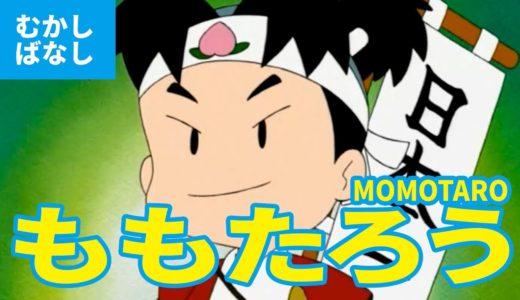 桃太郎 -ももたろう(日本語版)アニメ日本の昔ばなし/日本語学習/PEACH BOY - MOMOTARO (JAPANESE)